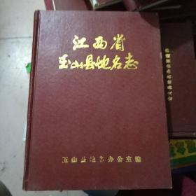 江西省玉山县地名志