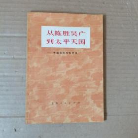 从陈胜吴广到太平天国
