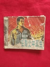 连环画《在烈火中永生》50、60年代版缺后封皮版权,品差,如图