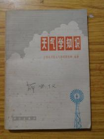 天气学知识,薛世仪签名书