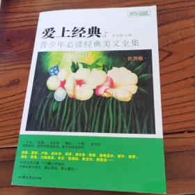 天星疯狂阅读/爱上经典5 青少年必读经典美文全集(世界卷)