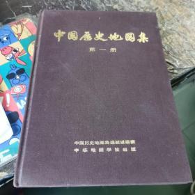 《中国历史地图集》第一册 原始社会商西周春秋战国  布面精装