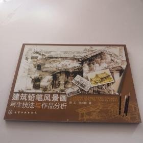 建筑铅笔风景画写生技法与作品分析
