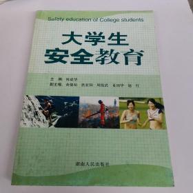 大学生安全教育