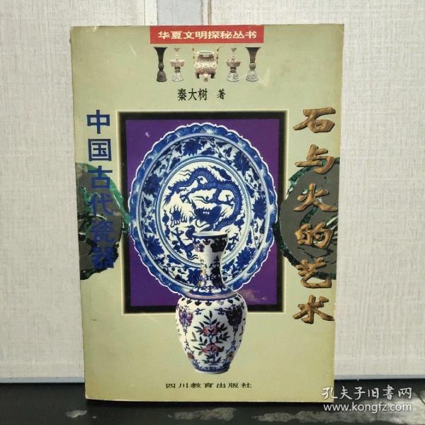 石与火的艺术:中国古代瓷器