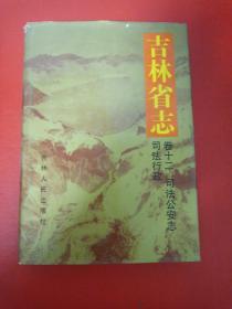 吉林省志卷十二司法公安志司法行政
