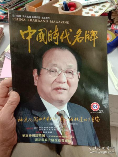 中国时代名牌2013.11