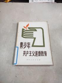 青少年共产主义道德教育
