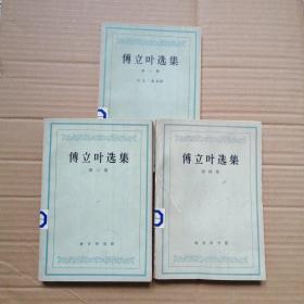 傅立叶选集2,3,4,卷合售  196411月出版11月北京一次印