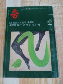 舞1994年4月号 춤1994년4월호(朝鲜文)