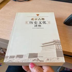 北京古都历史文化讲座
