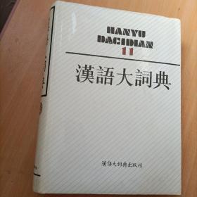 汉语大词典(11)