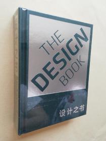 【精装塑封】设计之书