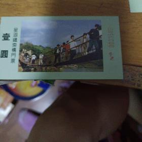 广东肇庆星湖铁索门票1元