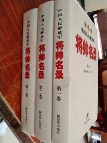 中国人民解放军将帅名录(1-3卷)