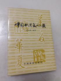 中国书法篆刻之最(九八品)