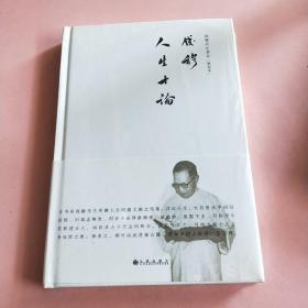 钱穆先生著作系列(简体精装版):人生十论