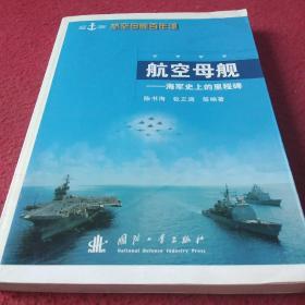 航空母舰:海军史上的里程碑