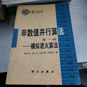 计算方法丛书·典藏版(22) 非数值并行算法(第一册):模拟退火算法