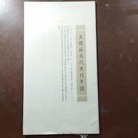王健苏扇代表作年谱