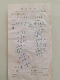 九江县新港中心卫生院处方笺(当归,川穹)