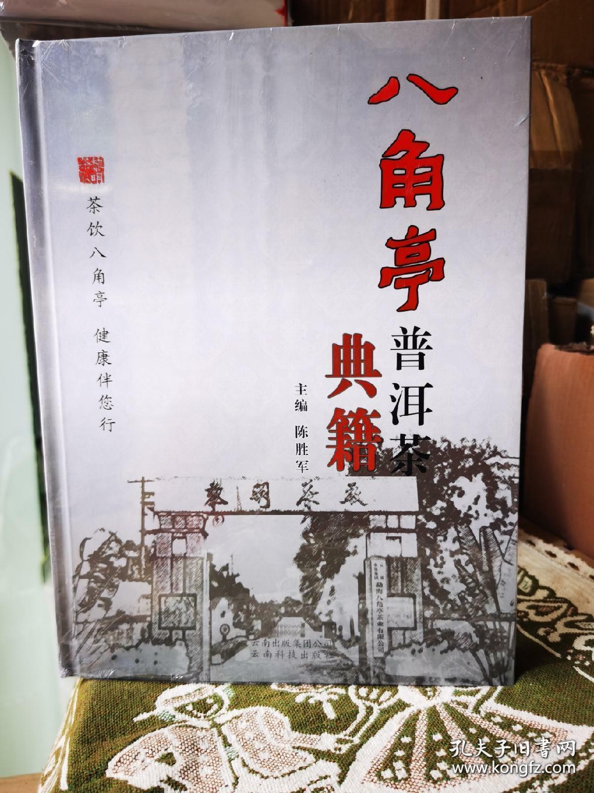 八角亭普洱茶典籍(全新未拆封)