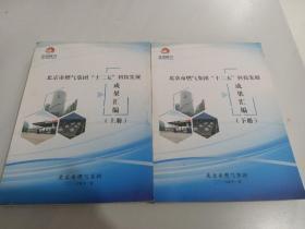 北京市燃气集团十二五科技发展成果汇编。上下