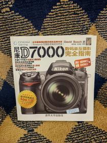 尼康D7000数码单反摄影完全指南