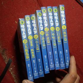 正版实拍:哆啦A梦12胖虎篇:文库本系列经典套装版(9.10.11.12.13.14.17.18)8本合售