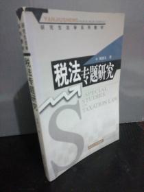 研究生法学系列教材:财税法专题研究(第2版)