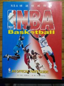 NBA球迷权威指南