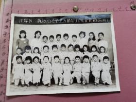 老照片:(武汉市)江岸区二商幼儿园第卄五届毕业生合影留念 1985.7