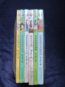 波丽安娜的幸福游戏(升级版)6本和售