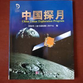 《中国探月》老画册 国防科工委月球探测工程中心编 科学出版社 私藏 品佳 书品如图.