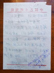 """不妄不欺斋藏品:周汝昌1985.5.1致中国艺术研究院领导诸同志、白鹰同志信札,有白鹰亲笔批示,附手递封。""""随着形势的发展,事情的繁多胜过往昔数倍不止,没有电话,困难极了,浪费的时间、路程、信函……是惊人的"""""""