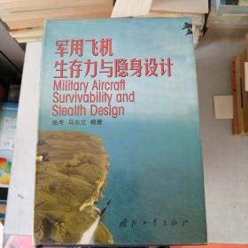 军用飞机生存力与隐身设计
