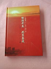 广州卷烟二厂生产二部志--继往开来共享喜悦