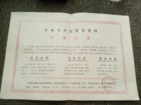 甘肃省环县贸易货栈开业启事   【改革开放初期经济史料带邮戳,品好如新!】