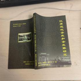 江苏近代企业和企业家研究【作者唐文起签名本】9952