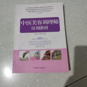 中医养生康复医疗专业委员会系列培训教材:中医美容调理师培训教材