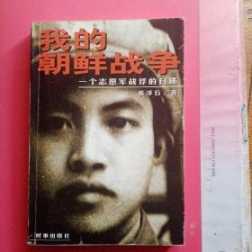 我的朝鲜战争:一个志愿军战俘的自述