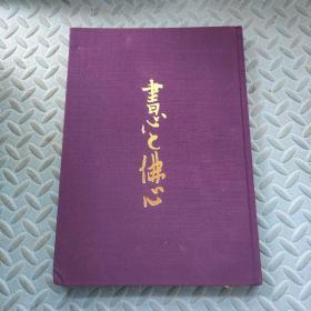 书心と佛心第一集 日文原版