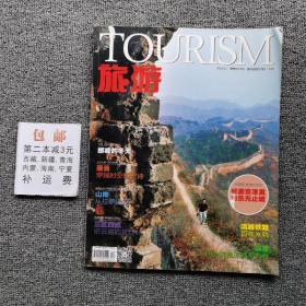 旅游2014年第12期(含光碟)