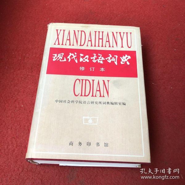 现代汉语词典(修订本)     盒精