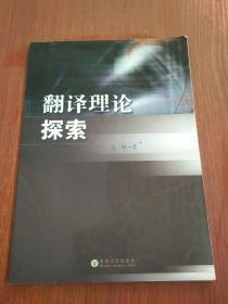 翻译理论探索