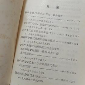 十一届三中全会以来 重要文献简编