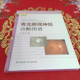 青光眼视神经诊断图谱(含光盘)