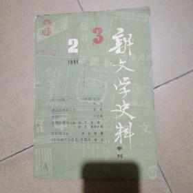 新文学史料1991.2