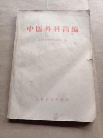 中医外科简编