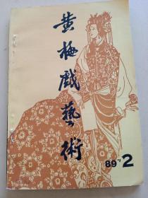 黄梅戏艺术。1989年第二期。总第25期。湖北省黄梅县专辑。